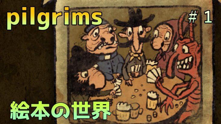 【PIlgrims】貴方はギャンブルに何を賭けれますか?