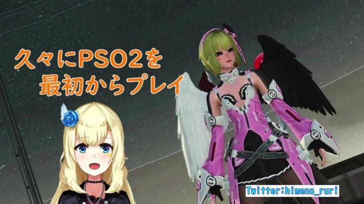 【PSO2】カジノでギャンブル!【ファンタシースターオンライン2】#3