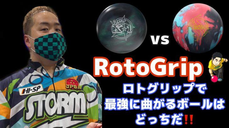 ロトグリップ最強ボール決定戦【RSTX-1vsアテンション】