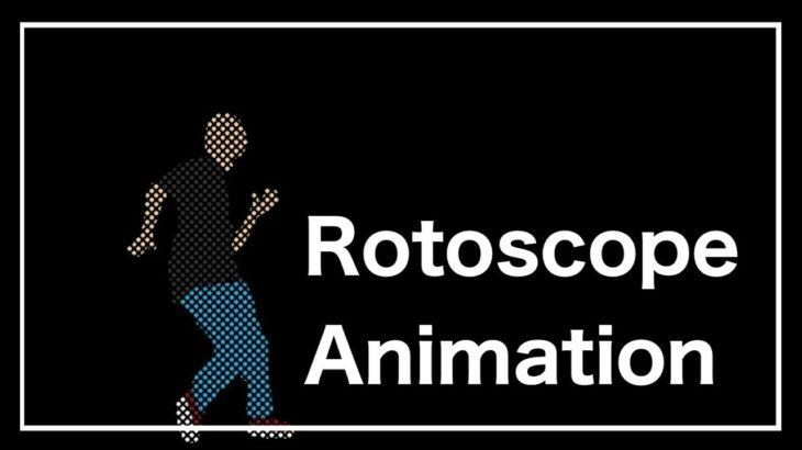 ロトスコープアニメーション/RotoscopeAnimation