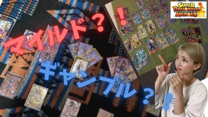【SDBH】マイルドorギャンブル?!Twitter人気者オリパ♪