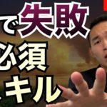 株式投資をギャンブルにしないスキルTop3(長期投資編)元三菱UFJ銀行解説