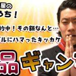 【粗品ギャンブル】WIN5で見事的中?!粗品ギャンブル狂のルーツとは【霜降り明星のだましうち!】