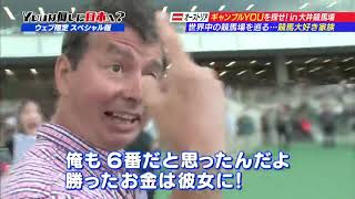 【競馬】ギャンブルYOUを探せin大井競馬場