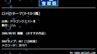 ロトのテーマ[オーケストラ風] (ドラゴンクエストⅢ) by リム | ゲーム音楽館☆