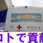 ロトで貢献 by Doctor Nippon(動画総数1447)