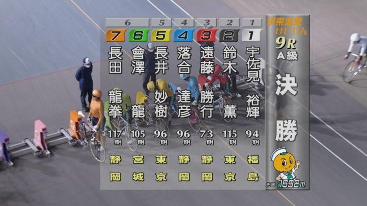 ミッドナイトケイリン in 伊東温泉 チャリ・ロト杯(F2)9R A級 決勝(2020.11.24)