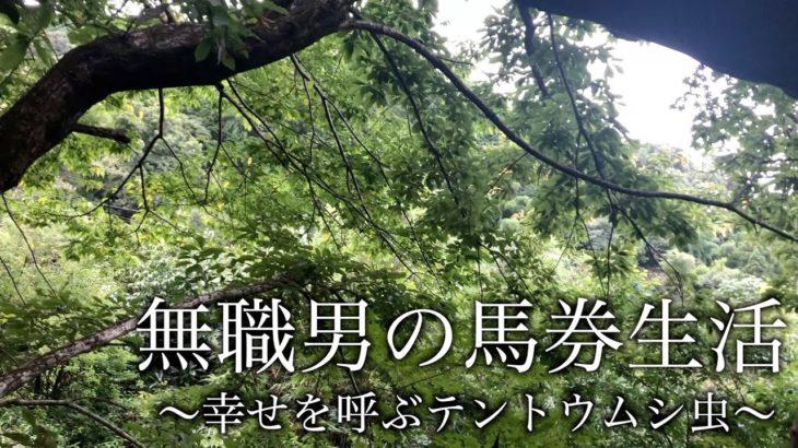 無職男の馬券生活season2 #13【馬券生活】【競馬】
