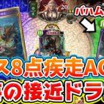 """【運ゲー】""""深海の接近""""はギャンブルだ。ジャイアント接近ドラゴン!!【シャドウバース/シャドバ/shadowverse実況】"""