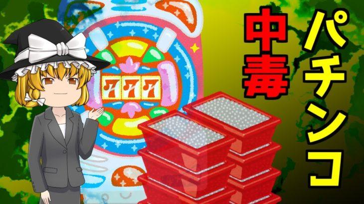 【パチンコ中毒】ギャンブル依存で生活破綻!仕事はクビに
