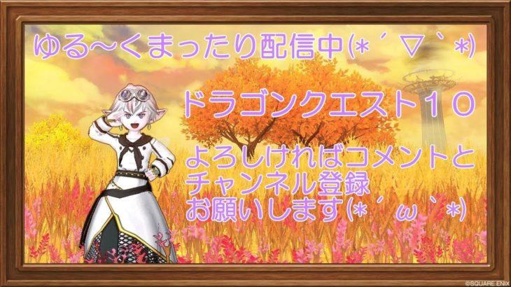 【ドラクエ10】4時ごろまでの貞子とデート!【リングギャンブルお久しぶりの開催】