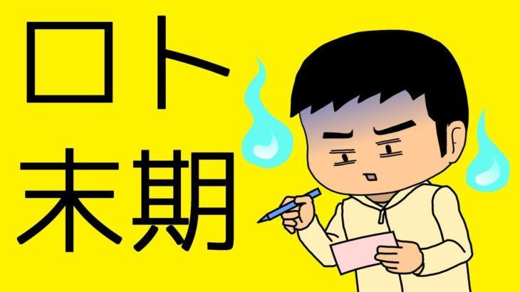 【マンガ動画】「ロト末期」ブログな惑星【漫画】
