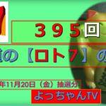 王道の【ロト7】395回の予想 5口と気になる数字で2口です。参考にして1等をゲットしてください。