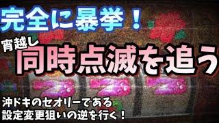 【朝イチ1発目がドキドキ】逆張りはギャンブルで勝つための王道!オレ様はど真ん中歩いていくわ!【沖ドキ】