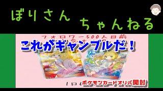 【ポケモンカード】オリパ開封! オリパはギャンブルだー!
