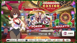 #ミストレ  うちのイライラをお裾分け!~今日もギャンブル三昧~