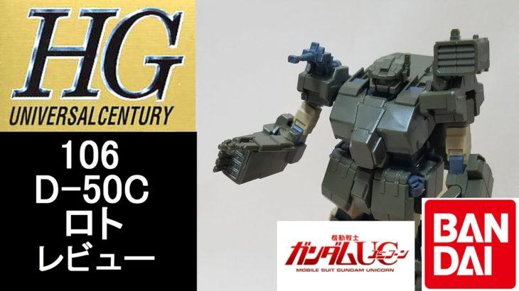 ガンプラ徹底解説!HGUC106D-50Cロトツインセットレビュー