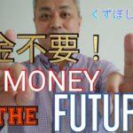 【ギャンブル依存症 元国家公務員】「お金の無い未来」実は世の中お金無くてもいいんじゃね?