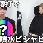 【ヒリヒリのヒリ】大波乱!衝撃の新ギャンブル発表会!!!!