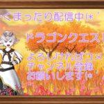 【ドラクエ10】4時ごろまでの貞子とデート!【リングギャンブル】