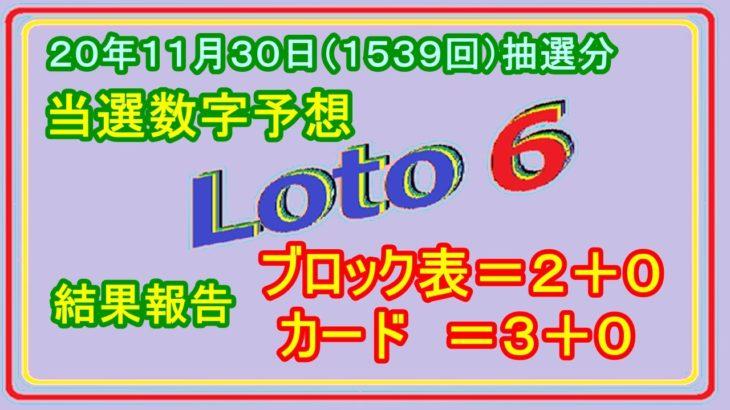 #ロト6 #当選予想 20年11月30日(1539回)抽選分当選数字予想、前回結果分析