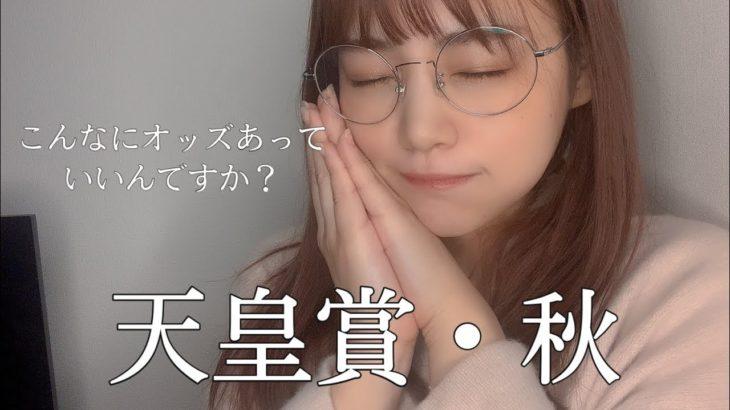 【天皇賞・秋】こんなオッズで買えていいんですか?