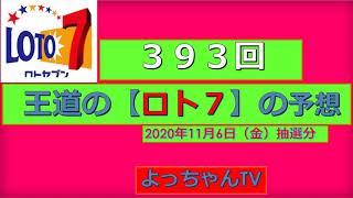 王道の【ロト7】393回の予想5口と気になる数字で2口を予想しました。