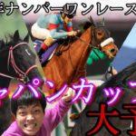 【ジャパンカップ】ギャンブルの天才達が再び戦いに発つ