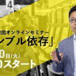 ワンネス財団オンラインセミナー『ギャンブル依存』