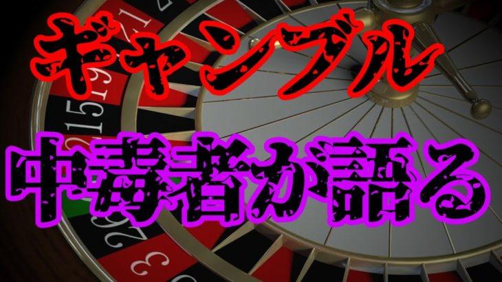 タカアキギャンブルを語る。