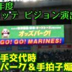"""【千葉ロッテ】相手投手交代時演出""""オッズパーク"""""""