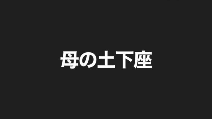 【高額当選】母から土下座された【宝くじロト】