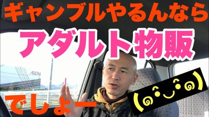 【アダルト物販】ギャンブル依存症からの→アダルト物販依存症だよなー٩(๑❛ᴗ❛๑)۶