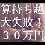株で-30万円!決算ギャンブル大失敗!