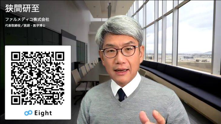 【狭研チャンネル】薬局改革をギャンブルではなくリスクテイクにするために