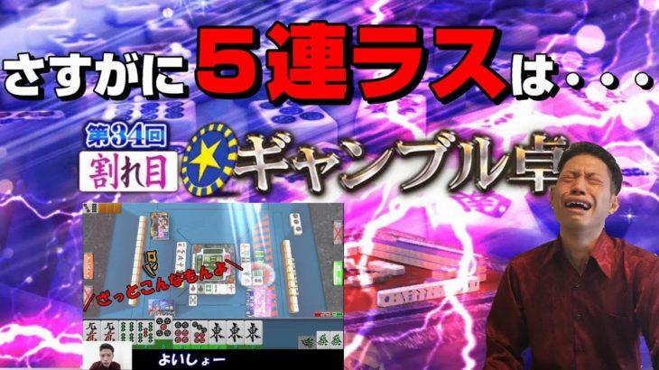【麻雀実況】ギャンブル卓でチップを増やせ・割れ目ver#37【NET麻雀MJ】