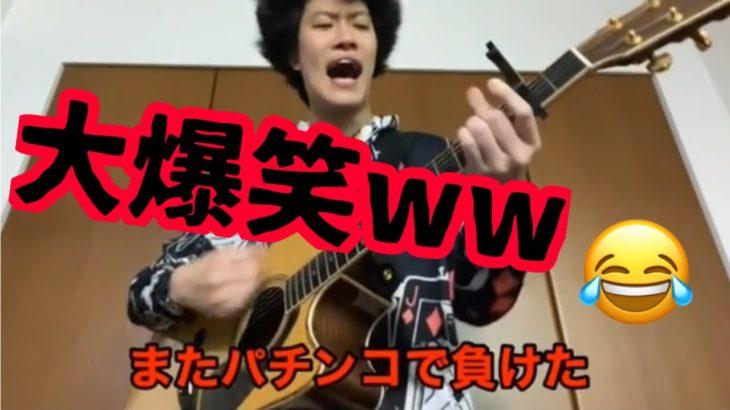 【替え歌】霜降り明星 粗品 ギャンブルソングww