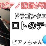 【1人連弾】ドラゴンクエスト ロトのテーマ ゲーム音楽