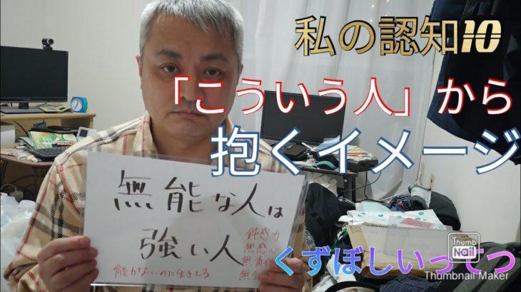 【ギャンブル依存症 元国家公務員】「私の認知10」こういう人から抱くイメージ