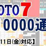 🔵ロト7・10000通り表示🔵12月11日(金)対応