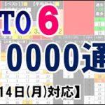 🟢ロト6・10000通り表示🟢12月14日(月)対応