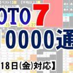 🔵ロト7・10000通り表示🔵12月18日(金)対応