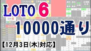 🟢ロト6・10000通り表示🟢12月3日(木)対応