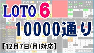 🟢ロト6・10000通り表示🟢12月7日(月)対応