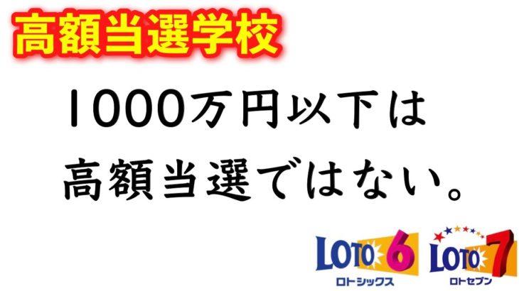 【宝くじロト高額当選学校】1000万円以下は高額当選ではない【#1】
