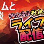 【ドラクエ10】ハロchannel協賛 パルプンテ予想ギャンブル