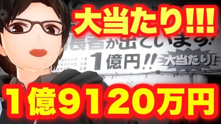 【宝くじ高額当選者】1等『1億9120万円』大当たり!!!【ロト6ロト7】