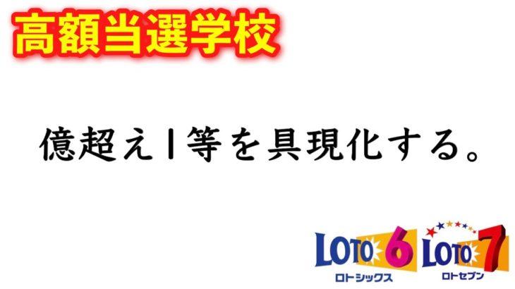【宝くじロト高額当選学校】億超え1等を具現化する【#2】