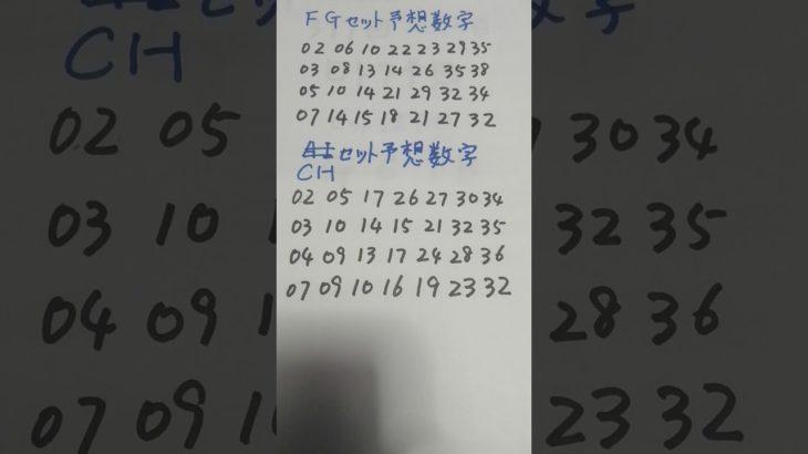 12月4日  第397回  ロト7予想