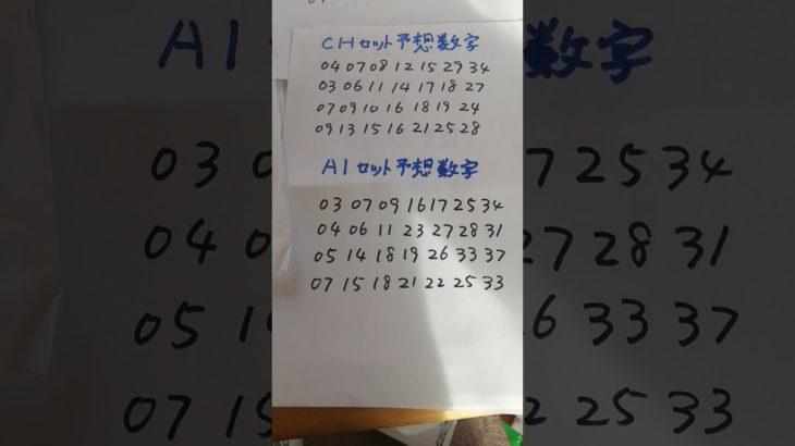 12月18日  第398回  ロト7予想